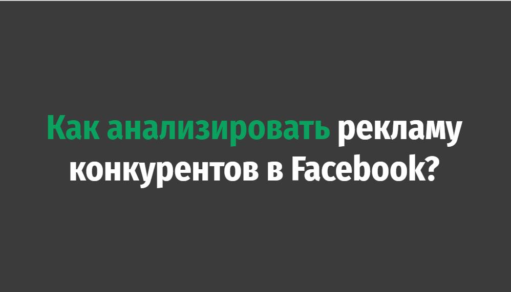 Как анализировать рекламу конкурентов в Facebook?