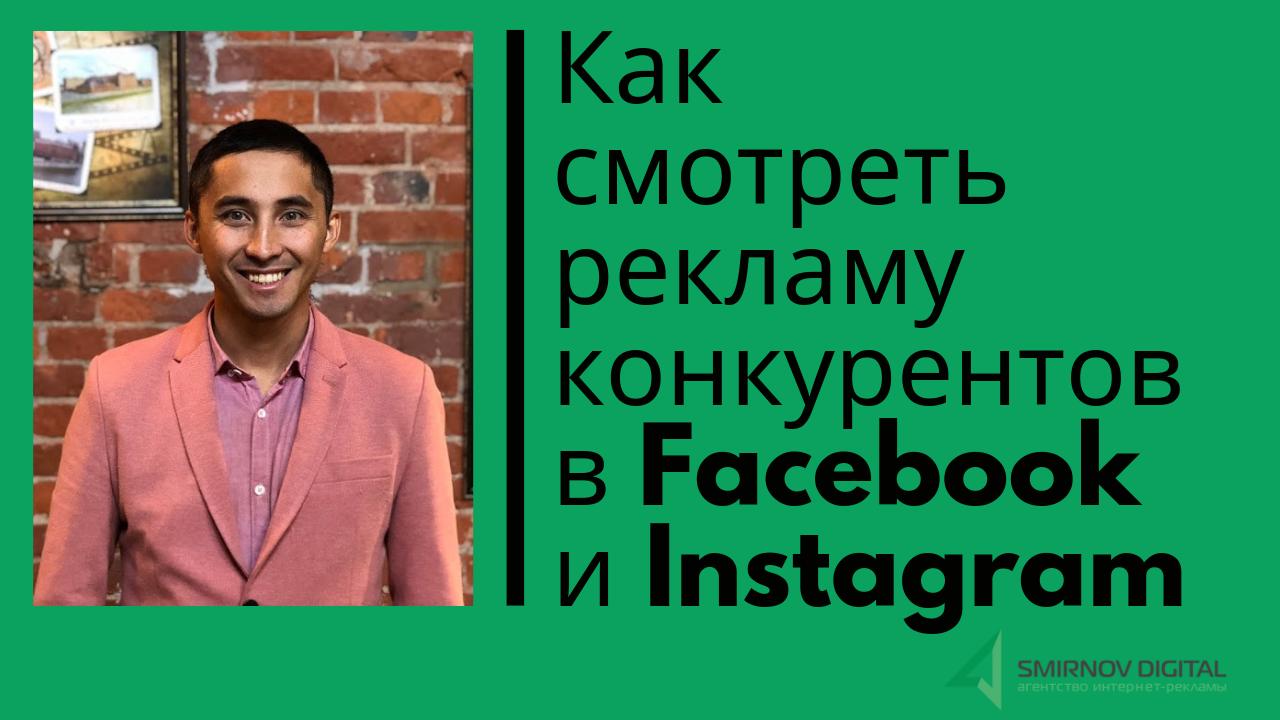 Как смотреть рекламу конкурентов в Facebook и Instagram