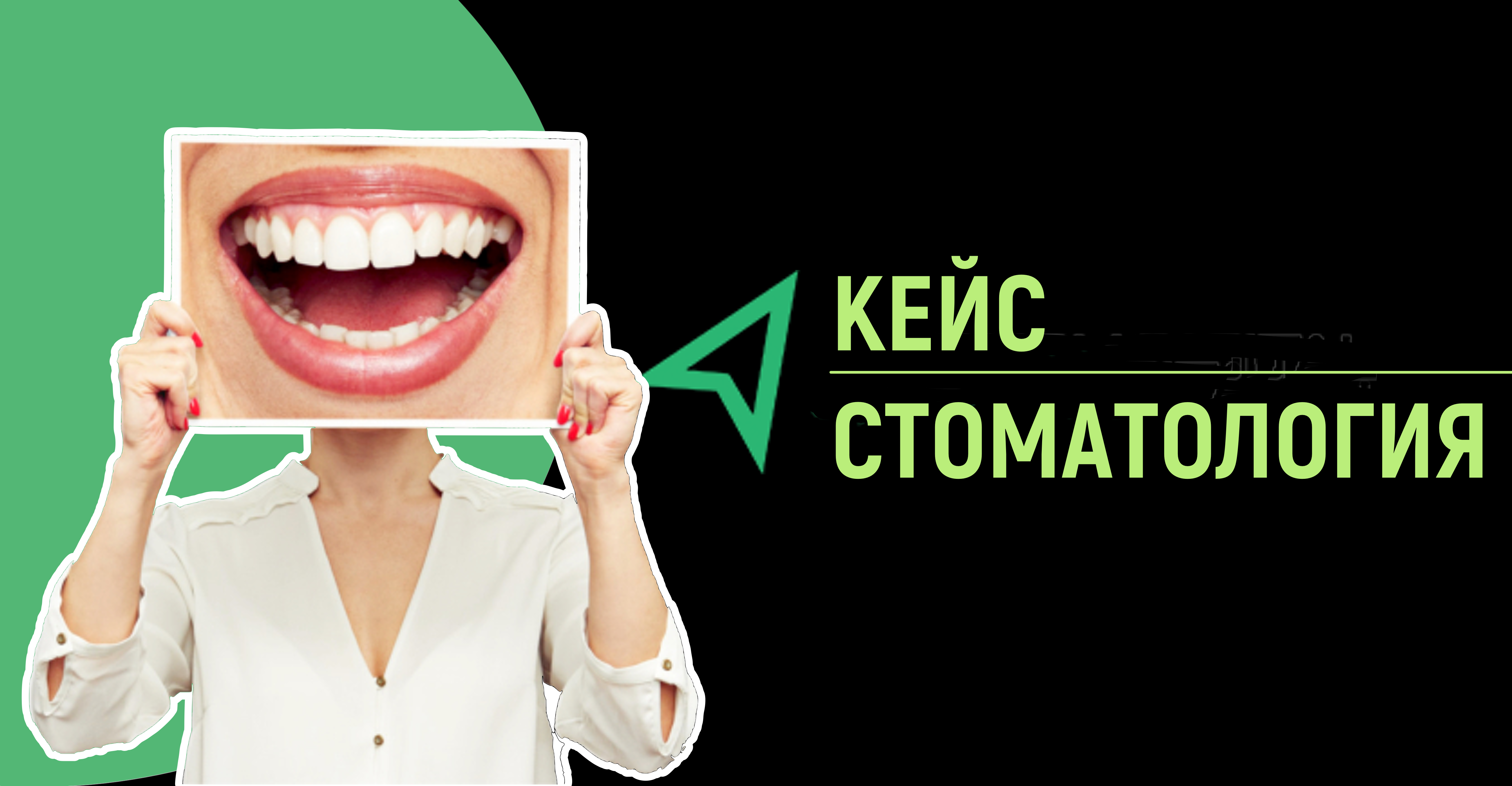 Кейс: Стоматология